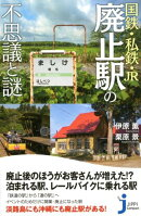 国鉄・私鉄・JR廃止駅の不思議と謎
