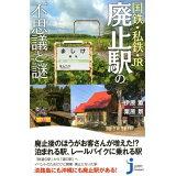 国鉄・私鉄・JR廃止駅の不思議と謎 (じっぴコンパクト新書)