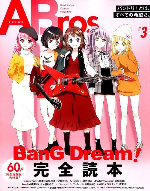 ANIME Bros.(♯3) (TOKYO NEWS MOOK)