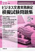 全商ビジネス文書実務検定模擬試験問題集(平成28年度版 2級)