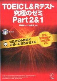 TOEIC(R) L & R テスト 究極のゼミ Part 2 & 1