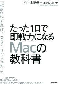 たった1日で即戦力になるMacの教科書 [ 佐々木正悟 ]