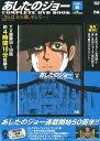 DVD>あしたのジョーCOMPLETE DVD BOOK(6)