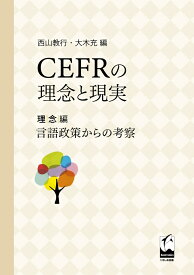CEFRの理念と現実 理念編 言語政策からの考察 [ 西山 教行 ]