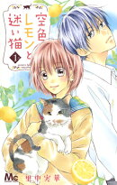 空色レモンと迷い猫 1