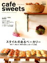 cafe-sweets (カフェースイーツ) vol.183 (柴田書店MOOK) [ 柴田書店 ]