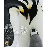 世界で一番美しいペンギン図鑑 (ネイチャー・ミュージアム)