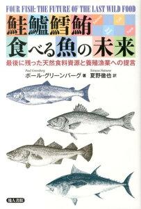 鮭鱸鱈鮪食べる魚の未来 最後に残った天然食料資源と養殖漁業への提言 [ ポール・グリーンバーグ ]