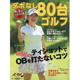 ダボなし80台ゴルフ (プレジデントムック ALBA TROSS-VIEW)