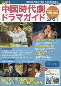 最新!中国時代劇ドラマガイド(2021) 特集:男装ヒロインに夢中!! (キネマ旬報ムック)