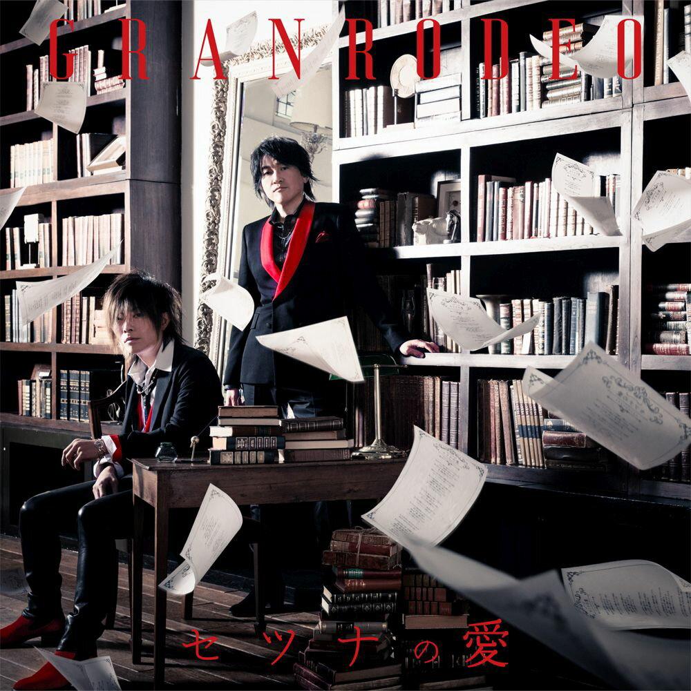 TVアニメ『文豪ストレイドッグス』第3シーズンOP主題歌「セツナの愛」 (初回限定盤 CD+Blu-ray) [ GRANRODEO ]