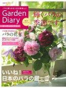 ガーデンダイアリー バラと暮らせば人生は倍楽しい Vol.3