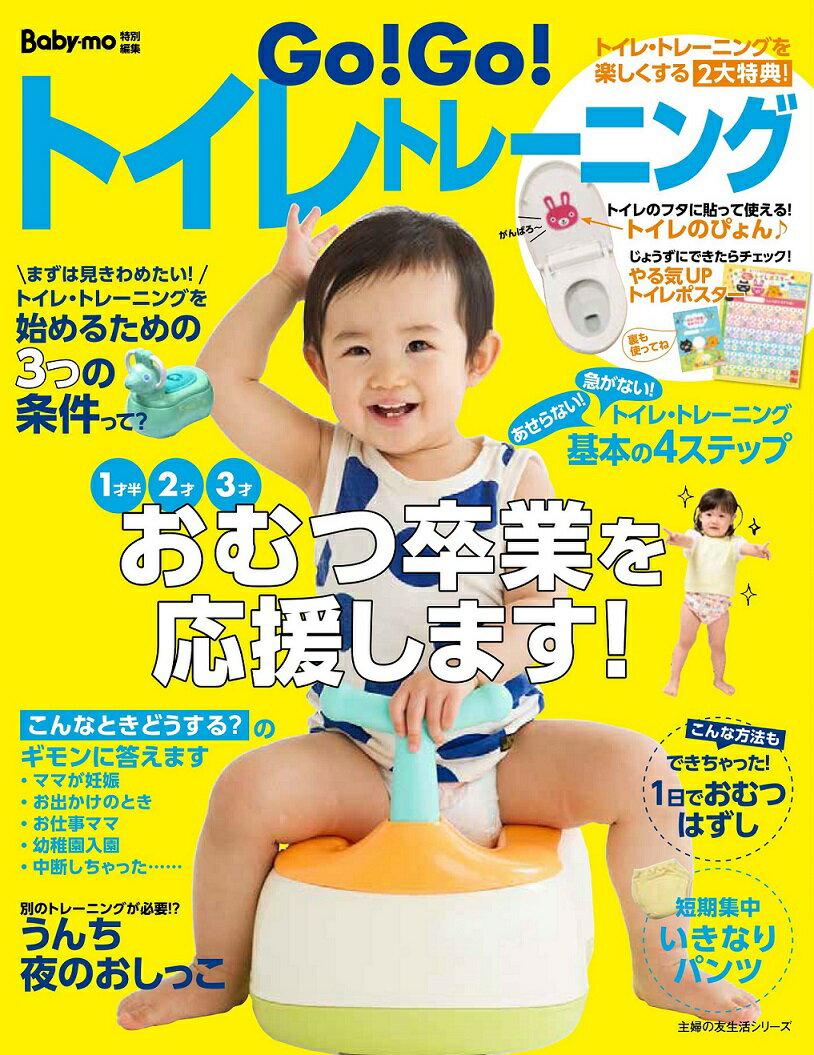 Go!Go!トイレトレーニング みんなのおむつ卒業を応援します! (主婦の友生活シリーズ)