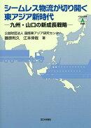 シームレス物流が切り開く東アジア新時代
