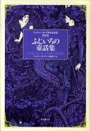 アンドルー・ラング世界童話集(第12巻)