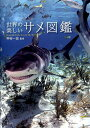 世界の美しいサメ図鑑 [ 仲谷一宏 ]