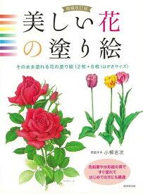 【バーゲン本】増補改訂版 美しい花の塗り絵 [ 小柳 吉次 ]