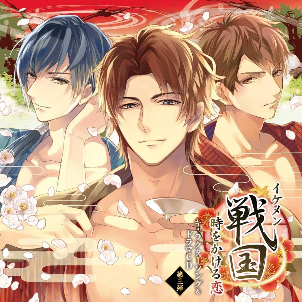イケメン戦国◆時をかける恋 キャラクターソング&ドラマCD 第三弾 [ (ゲーム・ミュージック) ]