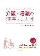 介護・看護の漢字とことばN4レベル