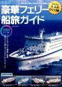 定期便でいく豪華フェリー船旅ガイド 初めての人も安心・やさしいフェリー利用ガイド (SAKURA MOOK)