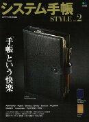 システム手帳STYLE(vol.2)