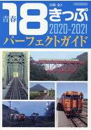 青春18きっぷパーフェクトガイド(2020-2021)