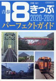 青春18きっぷパーフェクトガイド(2020-2021) (イカロスMOOK) [ 谷崎竜 ]