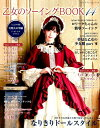 乙女のソーイングBOOK(14) (レディブティックシリーズ)