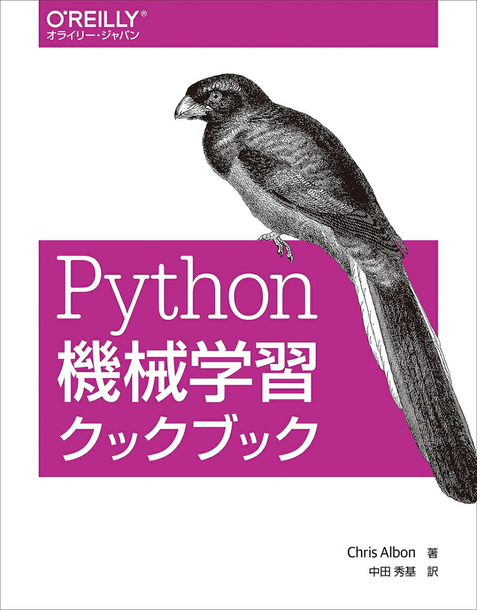 Python機械学習クックブック [ Chris Albon ]