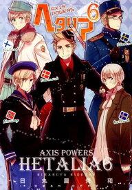 ヘタリア(6) AXIS POWERS (Birz extra) [ 日丸屋秀和 ]