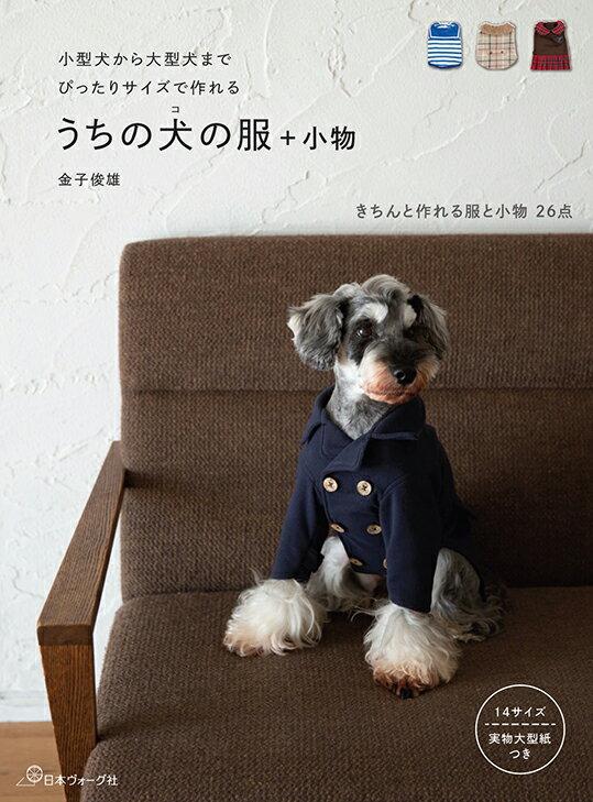 うちの犬の服+小物 小型犬から大型犬までぴったりサイズで作れる 実物大 [ 金子俊雄 ]
