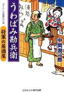 うわばみ勘兵衛(将軍の居酒屋)