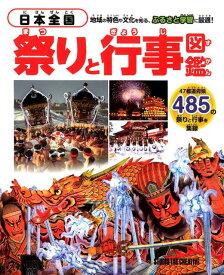 日本全国祭りと行事図鑑 47都道府県485の祭りと行事を集録