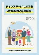ライフステージにおける社会保険・労働保険