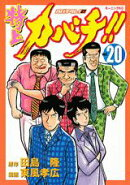特上カバチ!!(20)