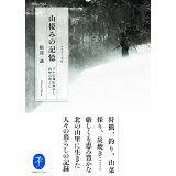 山棲みの記憶 (ヤマケイ文庫)