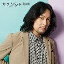 吉野裕行 1stフルアルバム「カタシグレ」