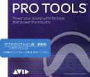 Pro Tools - 1 Year Subscription 更新用 1年間のアップグレード権 & サポートプラン