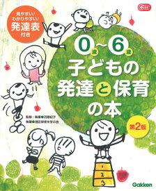 0歳〜6歳 子どもの発達と保育の本 第2版 (Gakken保育Books) [ 河原紀子 ]