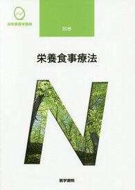 栄養食事療法 第4版 (系統看護学講座) [ 足立 香代子 ]