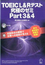 TOEIC(R) L & R テスト 究極のゼミ Part 3 & 4