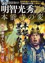 もっと知りたい明智光秀と本能寺の変 「日本史最大の謎」の真相に迫る (TJ MOOK)