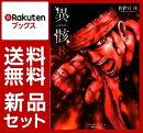異骸ーTHE PLAY DEAD/ALI 1-8巻セット【特典:透明ブックカバー巻数分付き】