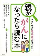 【バーゲン本】親ががんになったら読む本