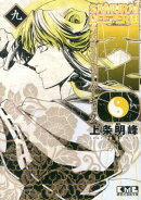 SAMURAI DEEPER狂(9)