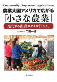 農業大国アメリカで広がる「小さな農業」 進化する産直スタイル「CSA」 [ 門田一徳 ]