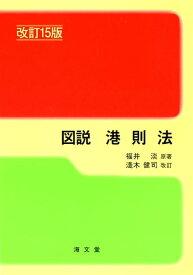 図説港則法改訂15版 [ 福井淡 ]