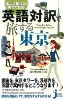 英語対訳で旅する東京
