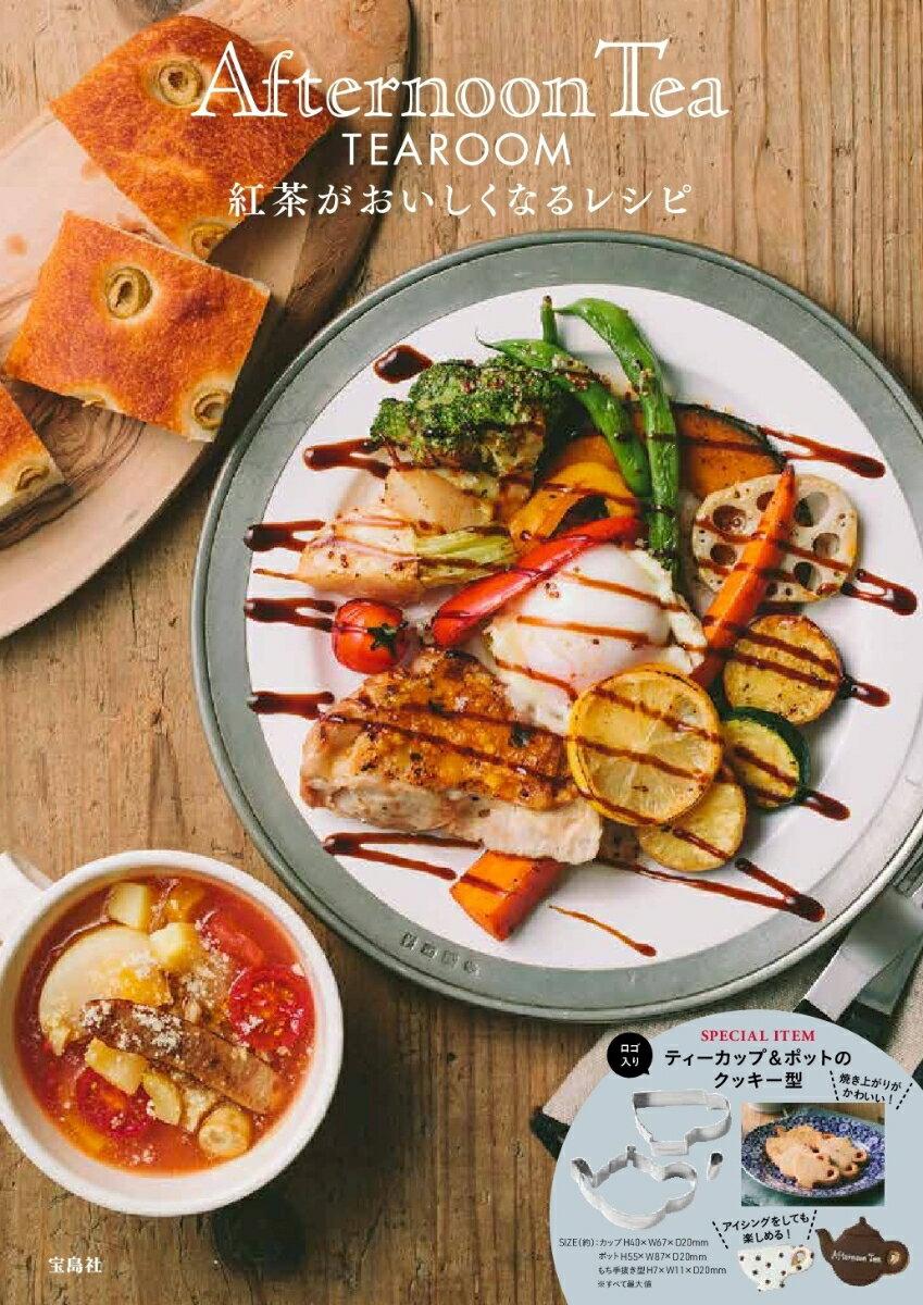 Afternoon Tea TEAROOM 紅茶がおいしくなるレシピ ([バラエティ])
