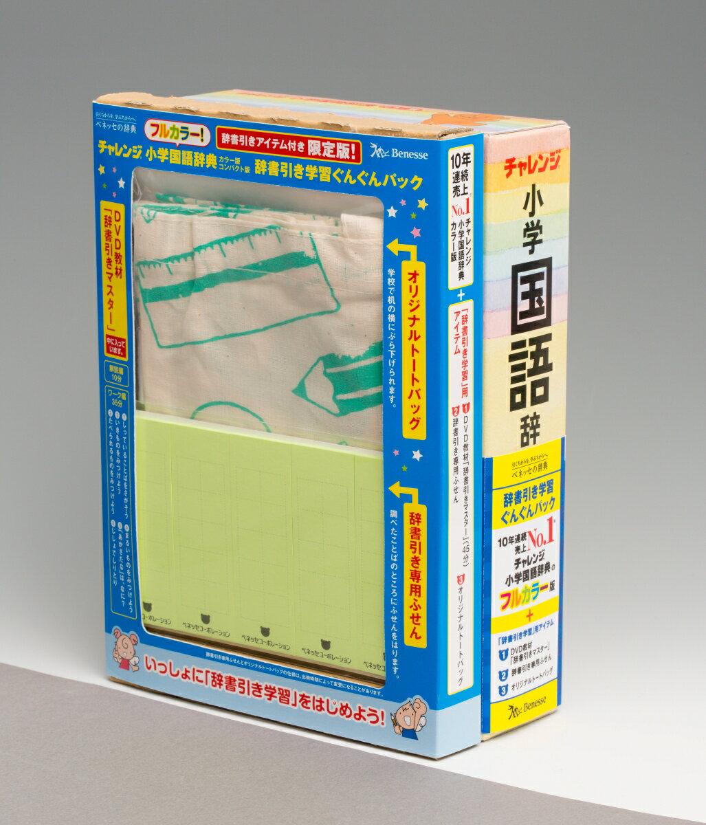 チャレンジ小学国語辞典 カラー版 コンパクト版 ぐんぐんパック [ 湊吉正 ]